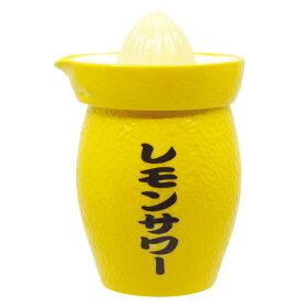 絞り器付き レモンサワータンブラー おもしろ雑貨 サワーグラス タンブラー 生レモンサワー 面白 便利 グッズ