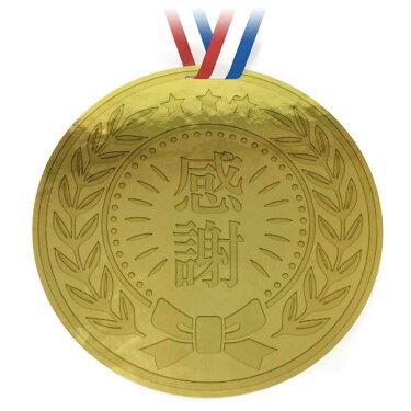 大きな金メダルの色紙面白い寄せ書き色紙部活引退記念品退職祝いメッセージ
