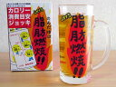 おもしろ雑貨 ビールグラス ビールジョッキ ビアグラス カロリー消費目安ジョッキ