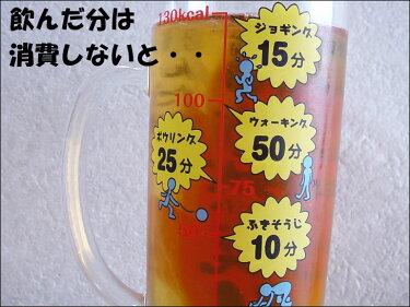 ビールグラス|ビールジョッキ|ビアグラス|カロリー消費目安ジョッキ【楽ギフ_包装】
