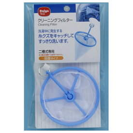 ダイヤコーポレーション クリーニングフィルター【洗濯】