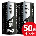 50個セット FDK マンガン乾電池 単2形 2本パック R14PFV (2S) (まとめ買い_日用品_電池)