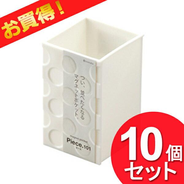 10個セット ペン立て マグネット ピース 101 スリム ホワイト ( ペンスタンド おしゃれ かわいい 壁面収納 デスク イノマタ化学 )(まとめ買い_日用品_収納グッズ)