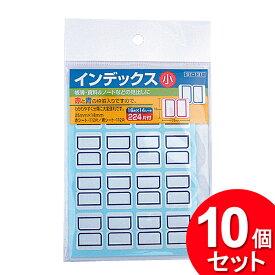 10個セット 薦田紙工業 ST-131 インデックス 小 224片 (まとめ買い_文具_テープ・シール)