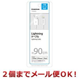 充電ケーブル iPhone Lightningケーブル ホワイト TIH08LW ( iPad iPod アイフォン アイパッド アイポッド ライトニングケーブル 充電器 USBケーブル データ同期 多摩電子工業 ) (2個までメール便対応)