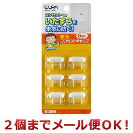 朝日電器 ELPA 安全コンセントキャップ 6個入 AN-101B(W) (2個までメール便対応)