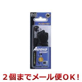 朝日電器 ELPA テレビ用イヤホン5m /RE-05(BK)(2個までメール便対応)