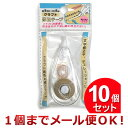 10個セット ナカトシ産業 クラフト修正テープ 5mmx8m 4732-CTC(まとめ買い_文具_修正テープ) (2個までメール便対応)