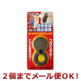 ノムラテック のぞき見防止金具 ブロンズ N-1257(2個までメール便対応)