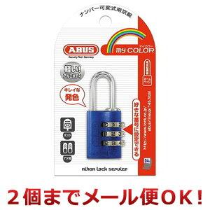 南京錠 ダイヤル式 ナンバー可変式 ブルー ABUS145-20BL ( ABUS 鍵 カギ ポスト 靴箱 日本ロックサービス ) (2個までメール便対応)
