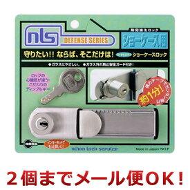 日本ロックサービス ハイセキュリティショーケースロック /DS-SK-1U(2個までメール便対応)