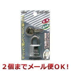 ガードロック ステンレス南京錠 25mm /No.5000-25(2個までメール便対応)