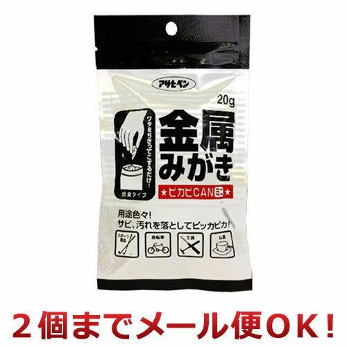 磨き剤 研磨剤 錆落とし 金属磨き クロス 金属みがき ピカピCANミニ 20g アサヒペン (2個までメール便対応)