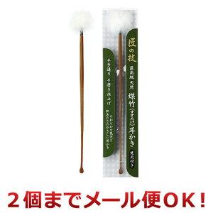 耳かき 匠の技 梵天付き 最高級 天然 煤竹耳かき G-2155 グリーンベル 耳掃除 みみかき 竹製 (2個までメール便対応)