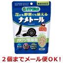ハイポネックス ナメトール 120g なめくじ・カタツムリ駆除剤(2個までメール便対応)