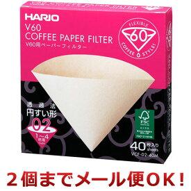 ハリオ V60 ペーパーフィルター VCF-02-40M コーヒーフィルター 円すい (2個までメール便対応)