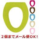 便座カバー O型 カラーショップ ( トイレカバー トイレタリー おしゃれ ヨコズナクリエーション ) (2個までメール…