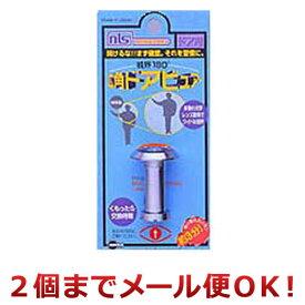 日本ロックサービス 広角ドアビュアー・シルバー /DS-KD-1U(2個までメール便対応)