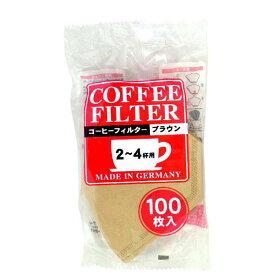 ボンテール コーヒーフィルター ブラウン 2〜4杯用 100枚入