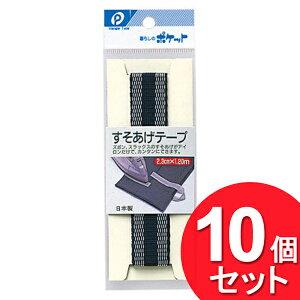 10個セット 裾上げテープ すそあげ ズボン スラックス 02-047(まとめ買い_日用品_手芸用品)