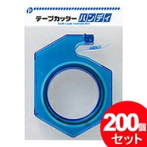 200個セット テープカッターハンディ(まとめ買い_文具_テープ・シール)