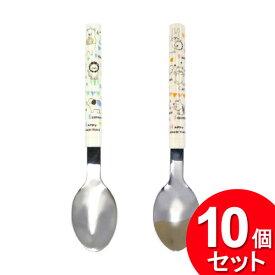 10個セット ナカノ アニマルミュージカル キッズスプーン AES0008 (まとめ買い_キッチン_食器)