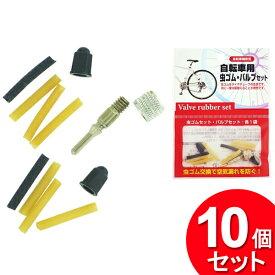 10個セット 日本パール加工 自転車用 虫ゴムバルブセット 160-NPD-001 (まとめ買い_日用品_自転車)
