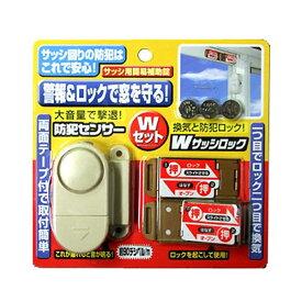 ノムラテック 防犯センサー&Wサッシロックセット /N-1126【防犯】