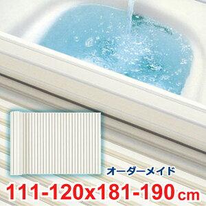 風呂ふた オーダー 風呂フタ オーダーメイド ふろふた シャッター 巻き式 風呂蓋 お風呂ふた 特注 別注 オーダーメード 111〜120×181〜190cm