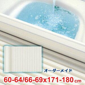 オーダーメイド シャッター風呂ふた アイボリー 60〜64/66〜69×171〜180cm