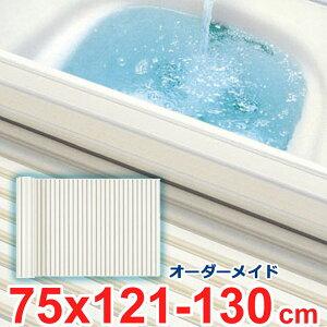 風呂ふた オーダー 風呂フタ オーダーメイド ふろふた シャッター 巻き式 風呂蓋 お風呂ふた 特注 別注 オーダーメード オーエ 75×121〜130cm