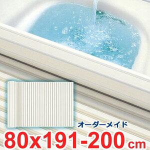 風呂ふた オーダー 風呂フタ オーダーメイド ふろふた シャッター 巻き式 風呂蓋 お風呂ふた 特注 別注 オーダーメード 80×191〜200cm