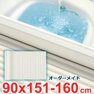 オーダーメイド シャッター風呂ふた アイボリー 90×151〜160cm