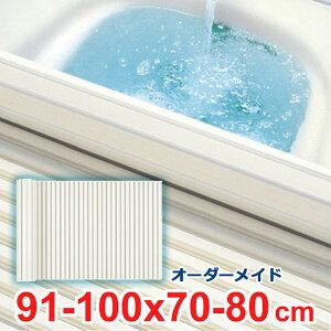 風呂ふた オーダー 風呂フタ オーダーメイド ふろふた シャッター 巻き式 風呂蓋 お風呂ふた 特注 別注 オーダーメード 91〜100×70〜80cm