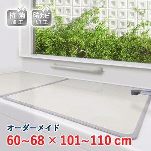 オーダーメイド アルミ組合せ風呂ふた 抗菌・防カビ 60〜68×101〜110cm 2枚割