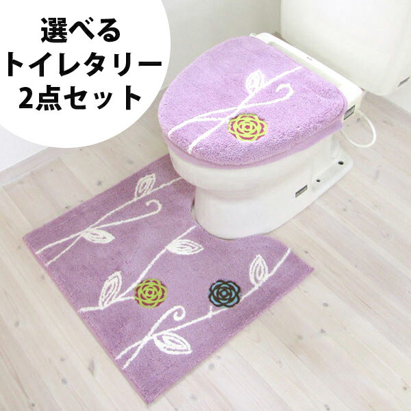 トイレカバー トイレマット セット エトフ 選べるトイレタリー2点セット 洗浄暖房型 普通型 北欧 おしゃれ オカ