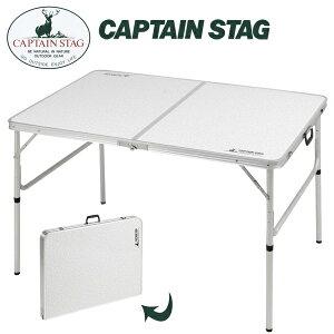 テーブル 折りたたみ アウトドア キャプテンスタッグ ラフォーレ アルミツーウェイテーブル アジャスター付 LL 120x80cm UC-509 ( CAPTAINSTAG 脚 高さ 調整 レジャー バーベキュー )