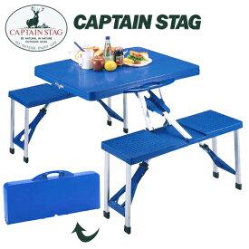 テーブル 折りたたみ アウトドア キャプテンスタッグ アルミピクニックテーブル ブルー M-8421 ( CAPTAINSTAG チェア セット レジャー バーベキュー )