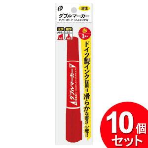 10個セット ポケット ダブルマーカー(赤) 03-069 (まとめ買い_文具_マーカー)(メール便対応商品)
