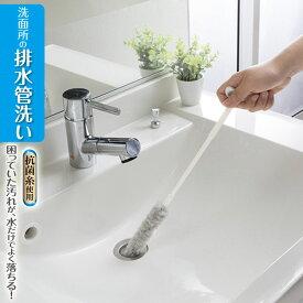 サンコー びっくり排水管洗い BH-95