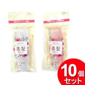 10個セット 田上 美髪 ヘアケアブラシ 帯電防止剤配合(まとめ買い_日用品_ヘアアイテム)