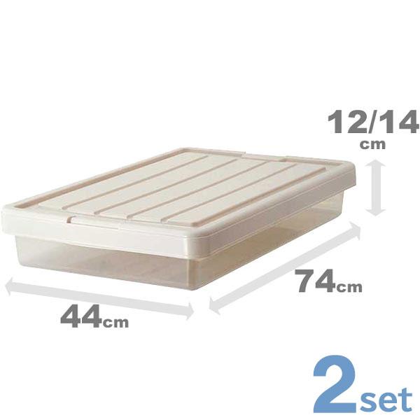 収納ケース 収納ボックス 2個セット Fits フィッツケース スリムボックス74 即納 ( 衣装ケース 隙間収納 すき間収納 すきま収納 ベッド下収納 クローゼット収納 プラスチック フタ付き 天馬 Fit's 日本製 国産 浅型 )