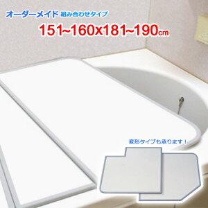 東プレ オーダーメイド 組合せ風呂ふた 151〜160×181〜190cm 4枚割