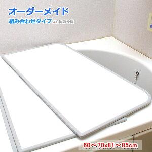 東プレ オーダーメイド AG抗菌 組合せ風呂ふた 60〜70×81〜85cm 2枚割
