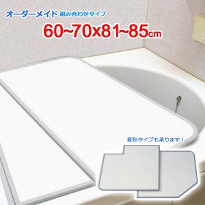 東プレ オーダーメイド 組合せ風呂ふた 60〜70×81〜85cm 2枚割