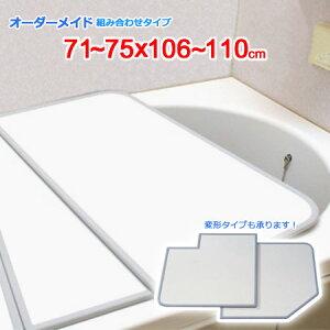 東プレ オーダーメイド 組合せ風呂ふた 71〜75×106〜110cm 2枚割