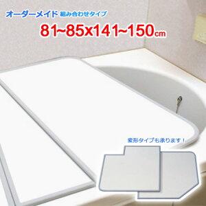 東プレ オーダーメイド 組合せ風呂ふた 81〜85×141〜150cm 2枚割