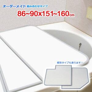 東プレ オーダーメイド 組合せ風呂ふた 86〜90×151〜160cm 2枚割