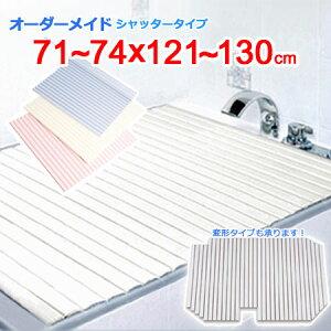 東プレ オーダーメイド シャッター風呂ふた 71〜74×121〜130cm
