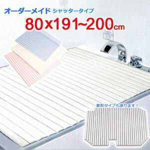 東プレ オーダーメイド シャッター風呂ふた 80×191〜200cm